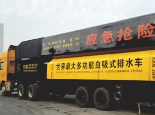 山东应急排水车