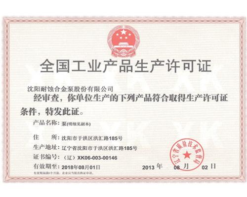 全国工业品生产许可证
