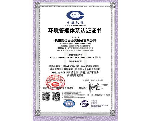 IOS9001质量管理体系认证